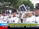 香港隆重升旗仪式庆祝回归18周年 梁振英讲话