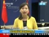 外交部:日在南海问题上上蹿下跳 意图昭然若揭