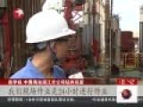 中国981钻井平台南海作业画面曝光 装备高端