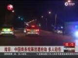 中国商务观展团南非遭持枪抢劫 疑因机场露财