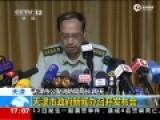 天津消防局长:集装箱起火爆炸 千余消防员参战