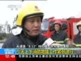 消防队参谋长哽咽还原救援情况:要把兄弟背出来