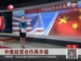 习近平访美行程公布 马云等15名中国企业家随行