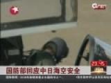 日称拦截中国战机创新高 国防部回应有飞越自由
