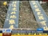 郑州清代翰林墓群被推平 疑为地产开发所致
