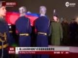 遇难飞行员遗体大雪中抵俄 军方最高礼仪迎接
