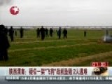 陕西渭南一架疑似飞豹战机坠毁 2人遇难
