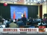 曝解放军因反腐调整40名将领 国防部回应