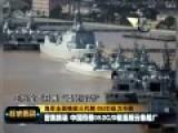 4艘神盾舰云集造船厂 中国海军全面换装