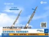 美日联合研发拦截导弹首射成功 可拦截卫星