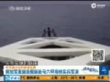 中马首次实兵联演 解放军重量级舰艇赴马六甲