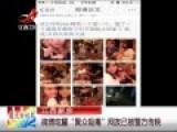 女子微博炫耀聚众吸毒照片被警方传唤