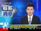 辽宁阜新煤矿今晨发生事故已致24死52伤