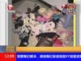 男子偷藏2000多件女性内衣裤压塌天花板