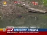 男子搭车回家蹊跷坠河身亡 骑车同伴失踪