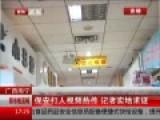 网曝南宁保安殴打女业主 被逼墙角扇耳光