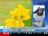 现场:北京路面塌陷民宅坠10米深坑 房体挤成堆