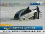 实拍长春豪车坠入冰窟5分钟沉水底 3人跳窗逃生