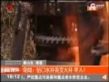 实拍新钻水井突喷两米高火苗 工人头发被烧