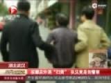 """老汉到按摩店找小姐 出来后遇假警察""""扫黄&qu"""