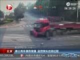监控:小轿车遭闯红灯大货撞成碎片 场面惨烈