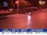 实拍郑州飙车党深夜狂飙轰鸣 警察:太快追不上