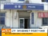 辽宁9岁女童5楼坠落 拨父亲电话打110自救