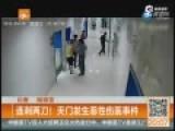 监控-急诊科医生遭伤者朋友群殴 被刺两刀
