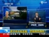 河北肃宁特大枪击案细节:嫌犯在房顶上死亡