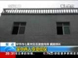 贵州4名儿童喝农药自杀 经常旷课老师曾家访