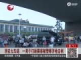 男子西安火车站持砖打砸乘客 民警持枪击倒