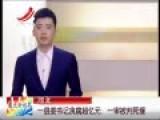 河北县委书记贪腐超亿元 一审被判死缓