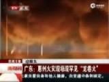 """现场-惠州火灾现诡异""""龙卷火"""" 惊呆消防员"""