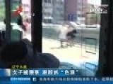 女子公交车上遭猥亵 冷静跟踪将色狼擒获