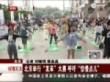 现场:北京举行发呆大赛 排排坐放空自己两小时