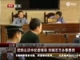 男吹嘘认识中纪委领导 称能从狱中捞人骗百万
