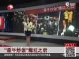 南京最牛炒饭引两百人聚集排队 遭城管执法劝离