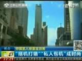 中国游客游美新玩法:重金包机打猎 直升机代步