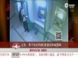 监拍男子误信电影桥段 给ATM机灌饮料求吐钱