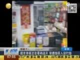 监拍超市老板正看枪战片 突遭劫匪入店打劫