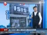 """深圳一服装店和""""ISIS""""撞名被举报 无奈拆"""