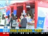 韩国迎16万中国游客 服务员人人说普通话