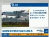 中国军机再飞越第一岛链 日战机紧急升空