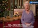 2014年英国女王圣诞演讲(中英字幕)