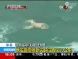 现场-失联客机搜寻区发现漂浮尸体