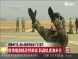 实拍韩国最大规模战斗飞行演习 假想朝鲜来犯