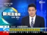 媒体公布四年前日本海啸来袭瞬间 巨浪吞没一切