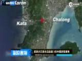 现场-普吉岛一旅游大巴坠崖 3名中国游客遇难