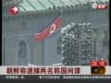 朝鲜称逮捕2名韩国间谍 斥韩散发淫秽光碟