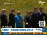 日媒曝G7峰会安倍抹黑中国 称是亚洲腐败温床